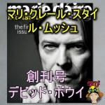 マリ・クレール・スタイル・ムッシュ創刊号表紙デビッド・ボウイ