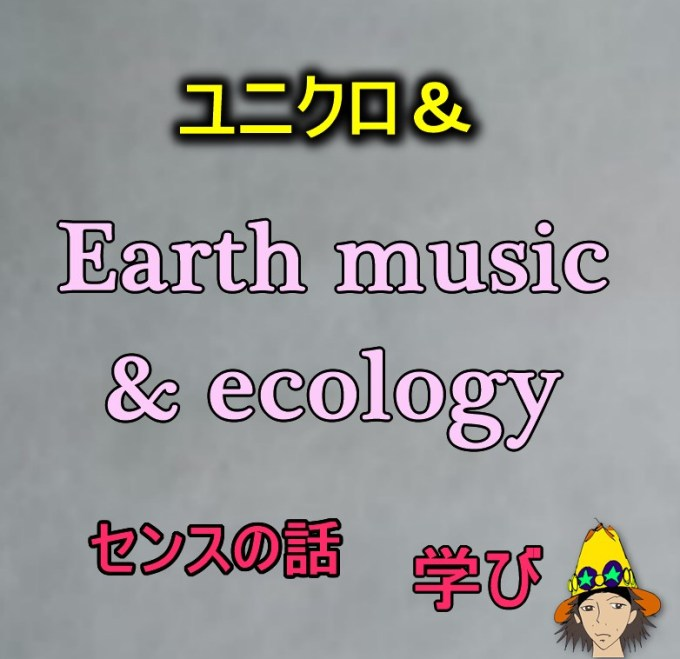 earth-music-ecology