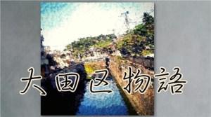 大田区物語