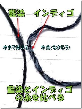 藍染とインディゴの糸を比べる2