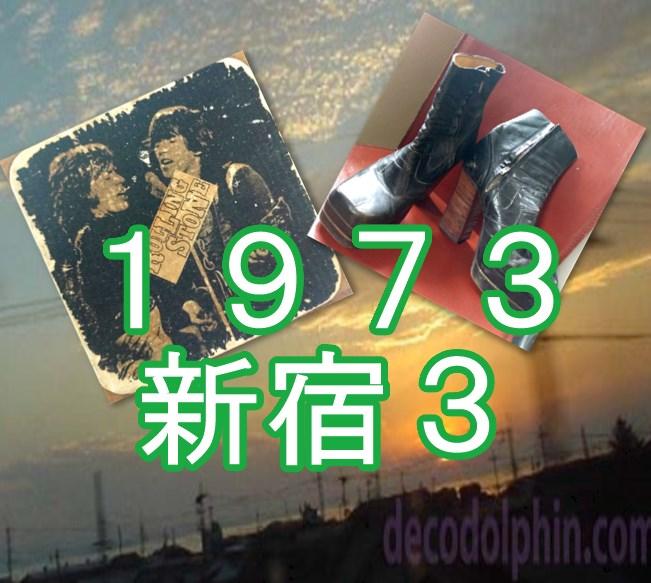 1973新宿3