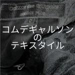 川久保玲メトロポリタン美術館で単独展コムデギャルソンのテキスタイルの手法
