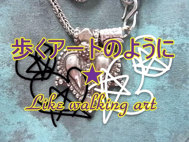 FaceBookグループ歩くアートのように★Like walking art