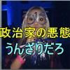 政治家の悪態もううんざりだろ豊田真由子だけじゃない国民なめるな選挙行くな