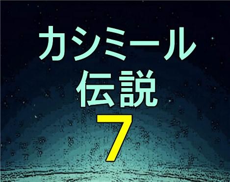カシミール伝説7jpg