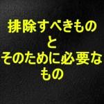 今の日本で邪魔なもの|安倍と自民党|原発|放射能★必要なもの|これらを排除する力と真心