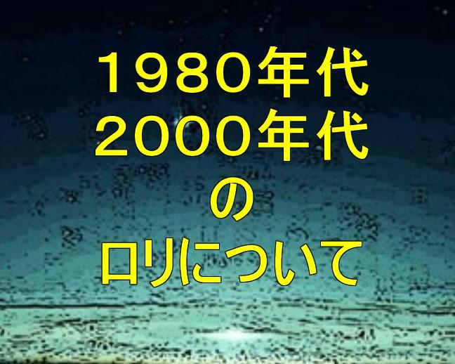 1980-2000ロリについて