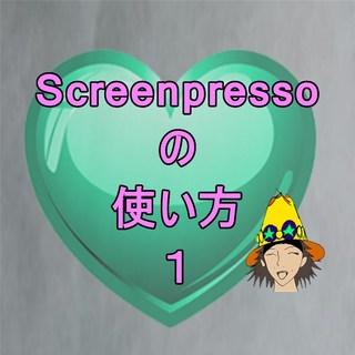 Screenpressoの使い方1.jpg