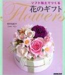 クレイ書籍レビュー「ソフト粘土でつくる花のギフト」