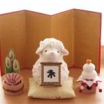 モコモコ。お座敷ひつじのお正月飾り