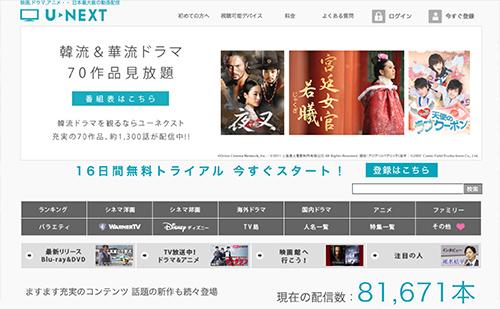 映画,ドラマ,アニメ・・ 日本最大級の動画配信 U-NEXT