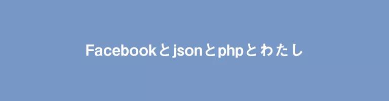 fb-json-php
