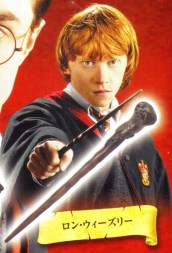 TOMY ARTS Harry Potter - Detail Wands - Ronald_Bilius_Ron_Weasley - 1