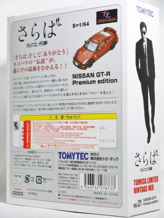 tomica-limited-vintage-neo-nissan-gt-r-premium-edition-abunai-deka-vol-1-dark-red-10
