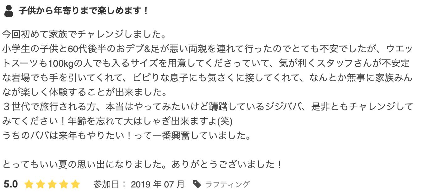 スクリーンショット 2019-08-03 9.47.17