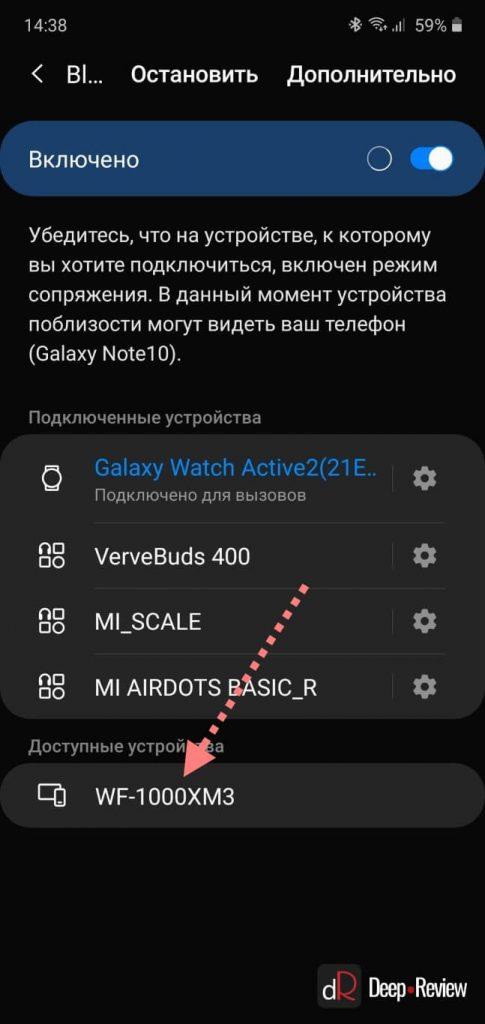 Seleção de fones de ouvido Bluetooth em configurações para Android