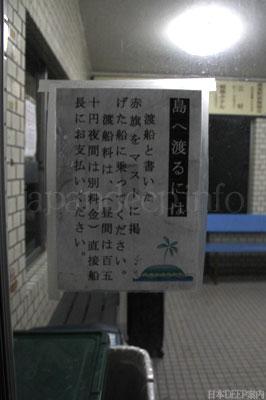 売春 島 伊勢 志摩