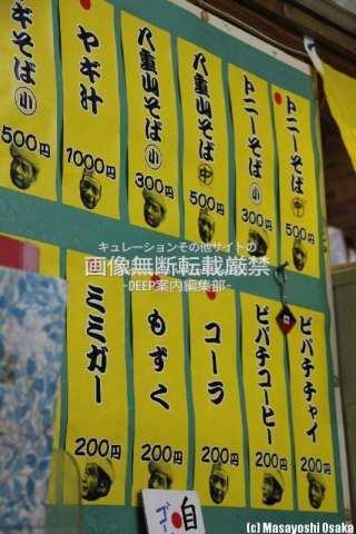 石垣島 栄福食堂