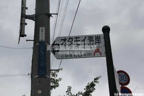 小樽市 オタモイ海岸