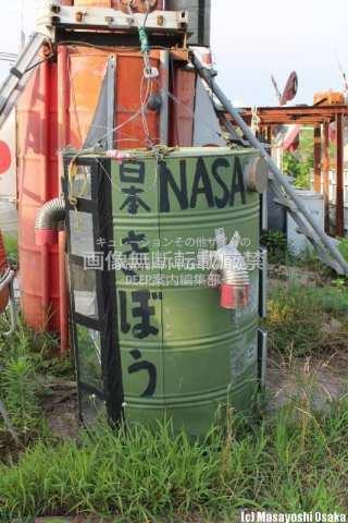 稲敷郡 ケネディー電気
