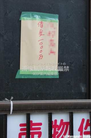 itosaki