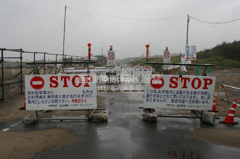 うっかり私有地に道路を作って泥沼化!平成の関所「波崎シーサイド道路」の私有地問題