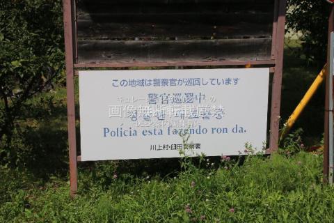 長野県南佐久郡 川上村