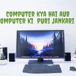 Computer kya hai ?