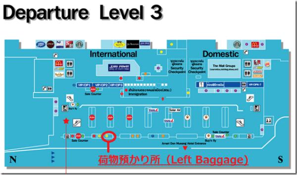 departure_level3