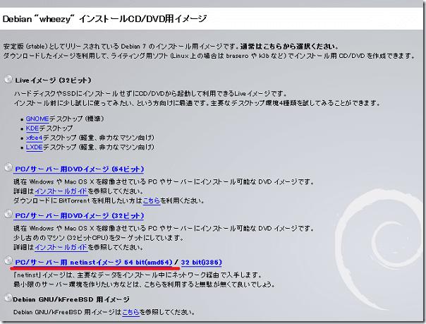 debian_download