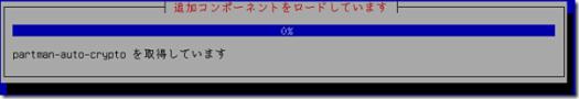 debian_install14