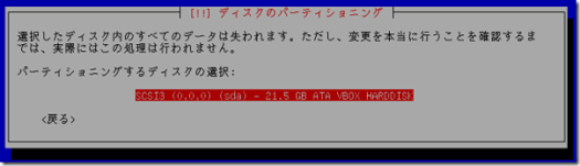 debian_install16