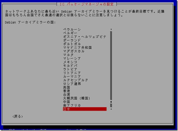 debian_install21