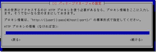debian_install23