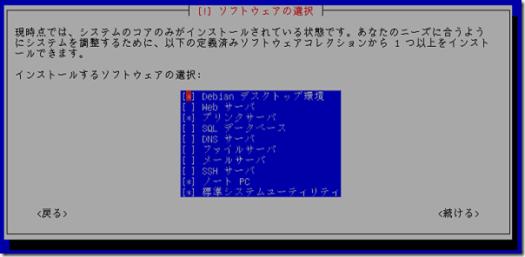 debian_install26