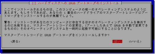 debian_install29