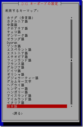 debian_install4