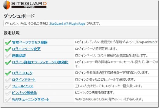 siteguard4