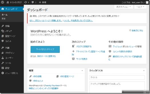 wp_install16