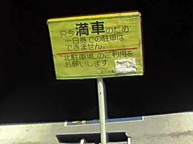 高円寺東高架下駐輪場は満車でした。