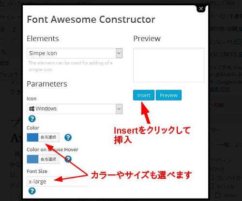 オプションでカラーやサイズを選んで、Insertをクリックします。