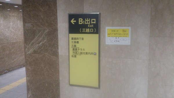 地下鉄通路のB1出口(東銀座駅)とつながっています。