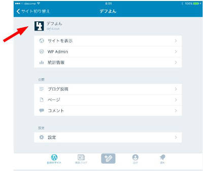 ipadのWordPress.comアプリ