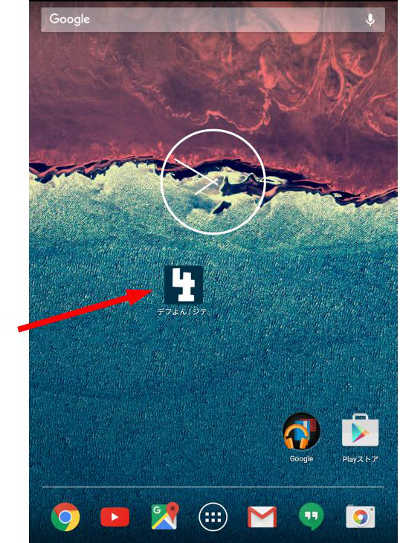 Android 6.0.1のNexus7のホーム画面
