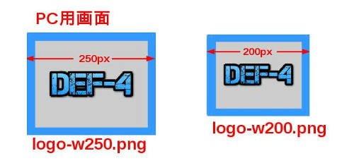 PC用は横幅250pxと200pxの2種類