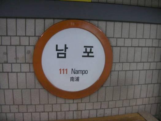 南浦駅からが散策には便利です。