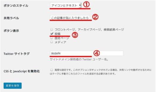jetpack-share3