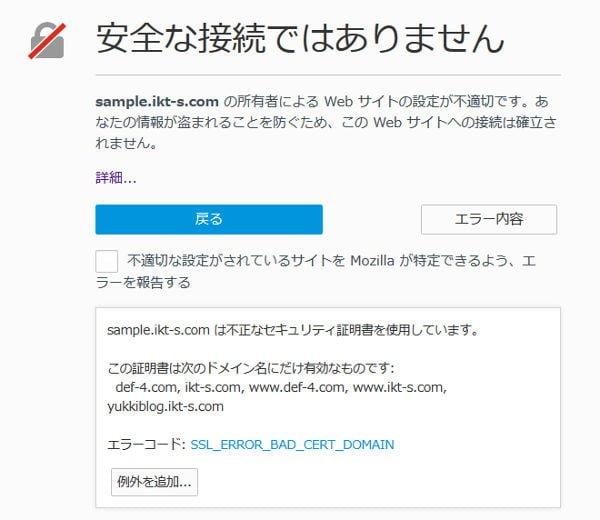 Firefoxでエラー内容を見ると、証明書に含まれる対応サイトが見れました。