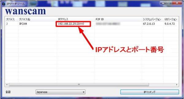 IPアドレスとポート番号をメモします。