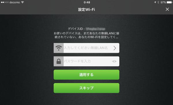 自宅無線LANのWi-Fi情報を入力します